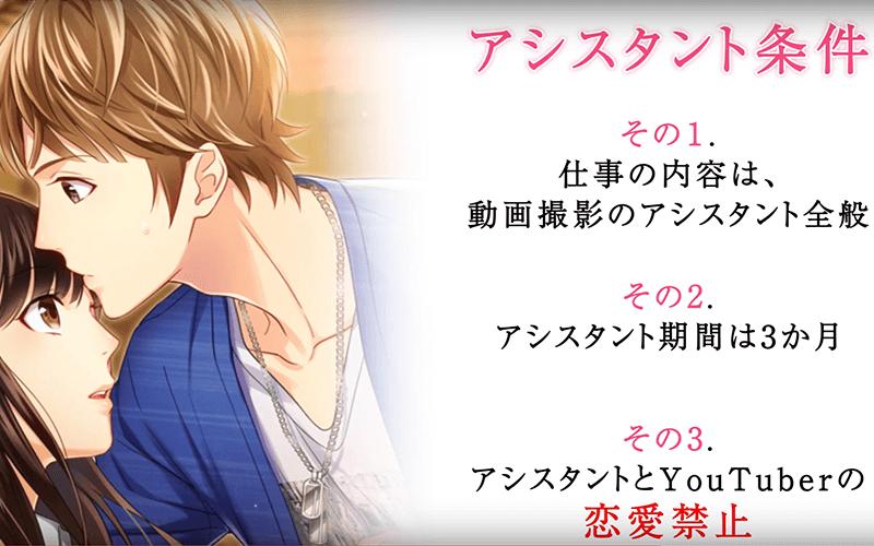YOU Koisuru 90 days3