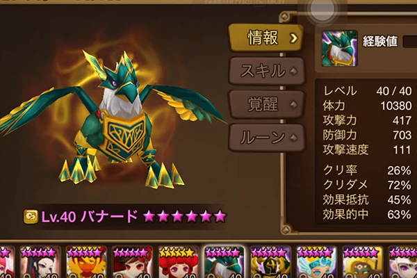 summoners-war-novice8
