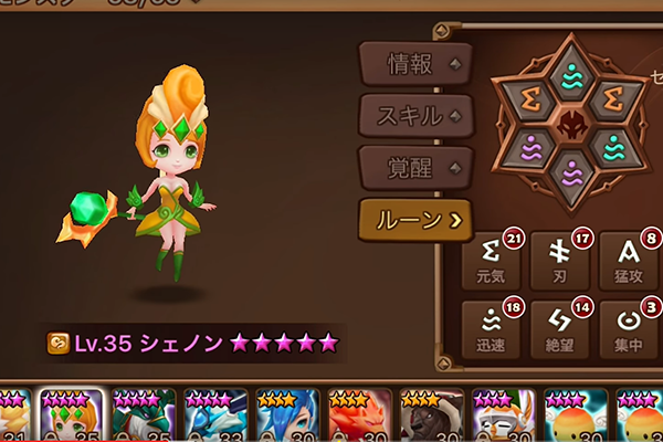 summoners-war-novice20