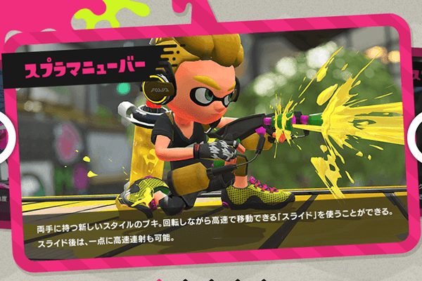 splatoon-booking5
