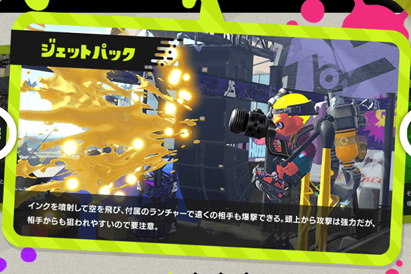 splatoon-booking11