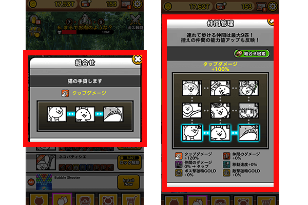 nyanko-ranger-cheats7