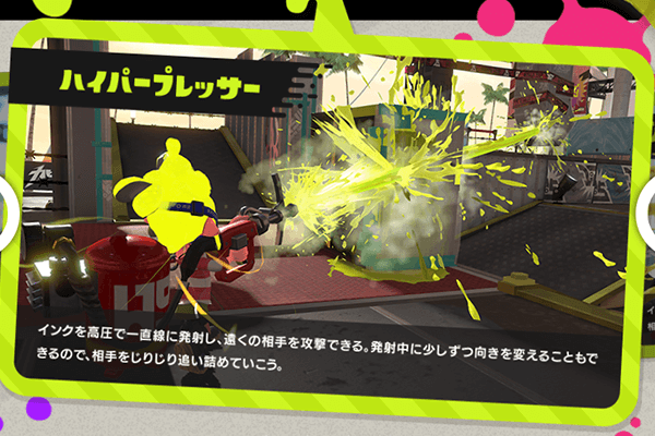 splatoon-booking10