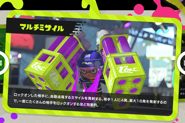 splatoon-booking9
