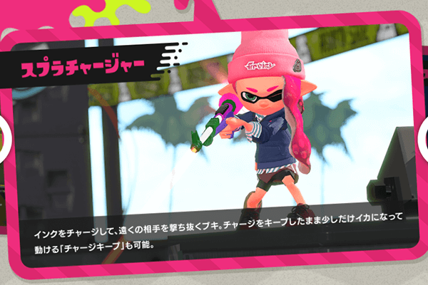 splatoon-booking7
