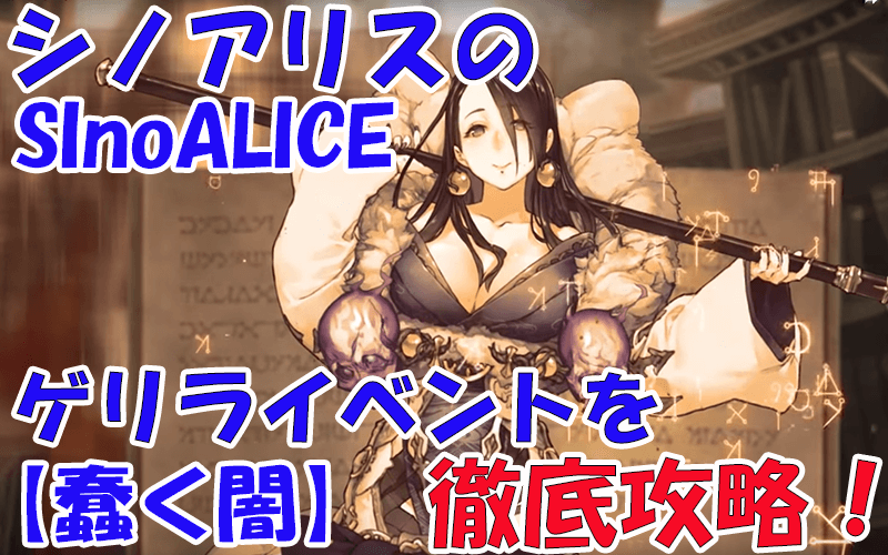 Shino alice guerrilla time1
