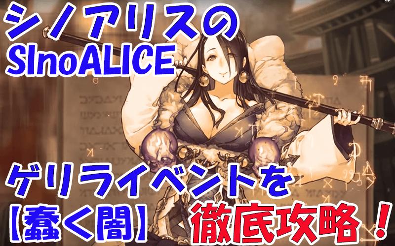 シノアリスのゲリラ時間を解説。イベントクエストを周回して武器と防具を強化しよう!