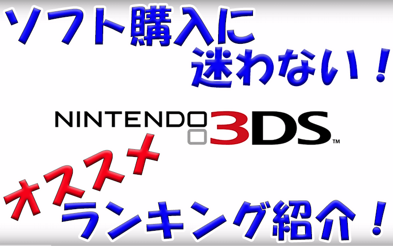 3ds-software-ranking1