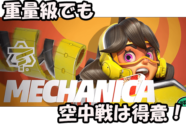 arms-character10