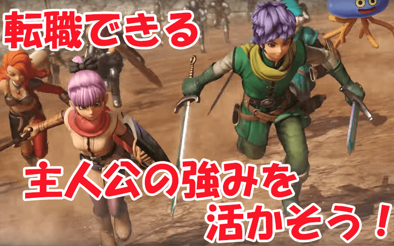 Dragon Quest Heroes 2 Senior Officer2