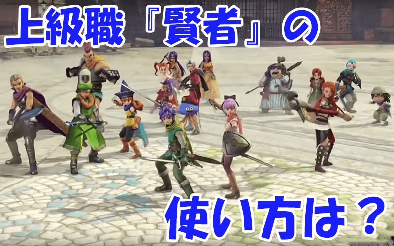 Dragon Quest Heroes 2 Senior Officer3