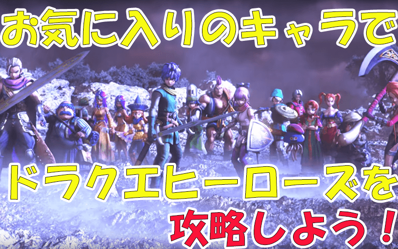 Dragon Quest Heroes 2 Members4
