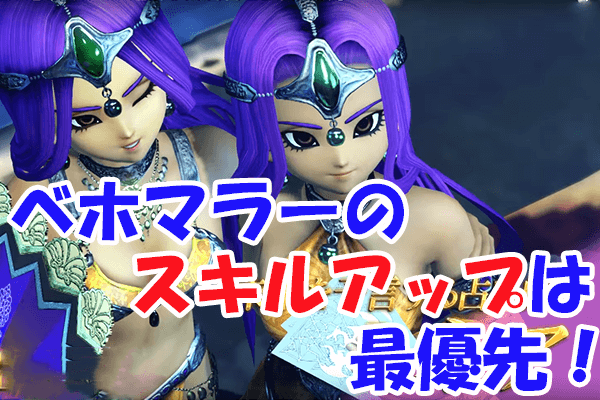 Dragon Quest Heroes 2 Members6