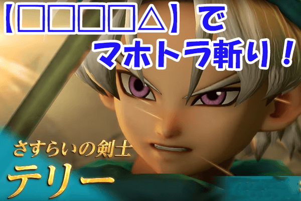 Dragon Quest Heroes 2 Members8