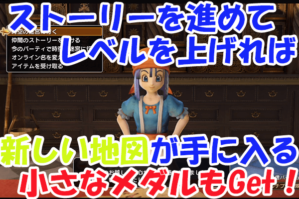 dragon-quest-heroes-2-level-up8