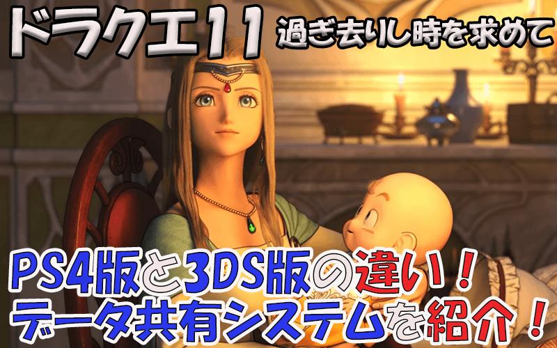 ドラクエ11のPS4版と3DS版の違いを比較!データ共有のやり方も解説。