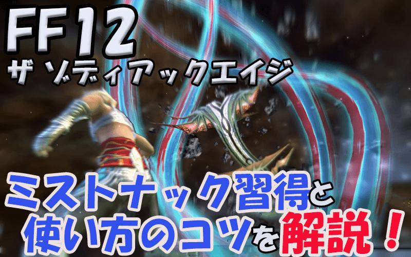 FF12【PS4】のミストナック使い方のコツを解説!ライセンス獲得場所のおすすめも紹介。