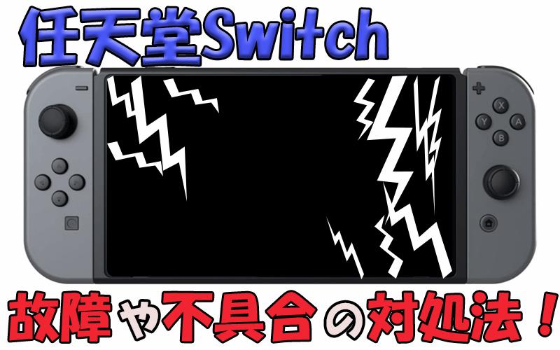 ニンテンドースイッチが故障した時の修理手順を紹介。電源の不具合など欠陥別の対処法!