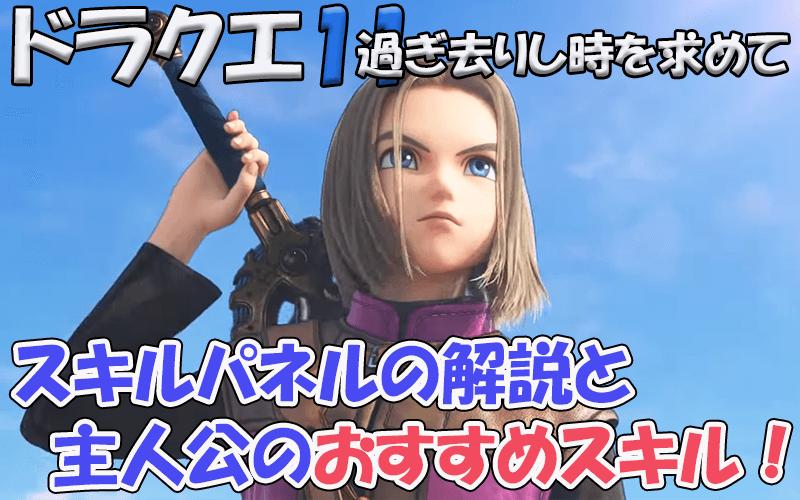 ドラクエ11のスキルパネル【図解】おすすめの振り分け!主人公の特技と武器スキルを解説。