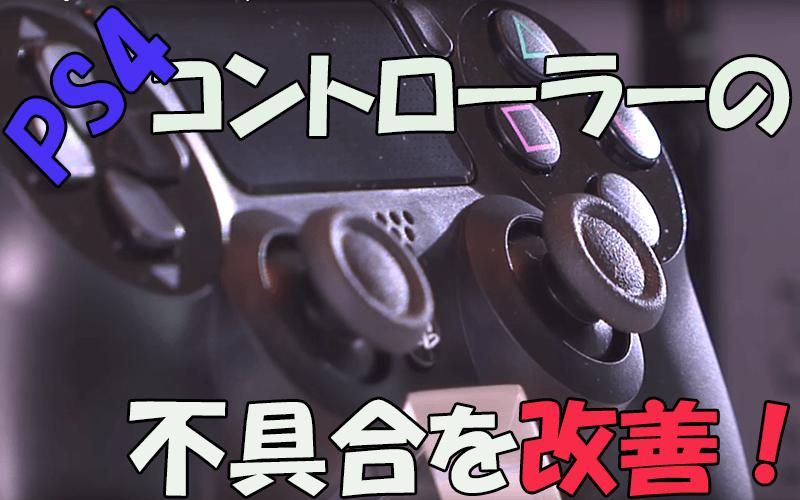 PS4のコントローラーが反応しない原因と対処法!接続不良や白点滅なら5分で直る。