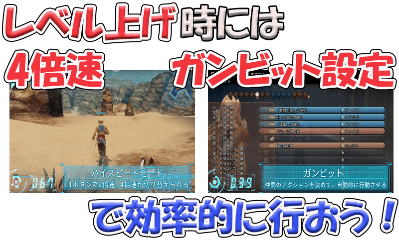 ff12-ps4-level-up2