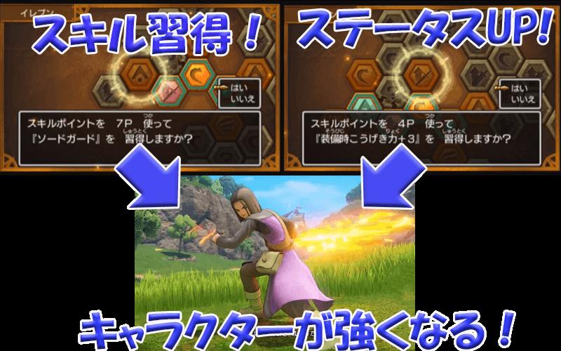 dragon-quest-11-skill-panel-hero3