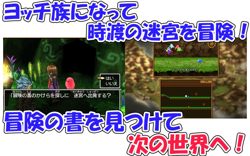 dragon-quest-11-basic-information6