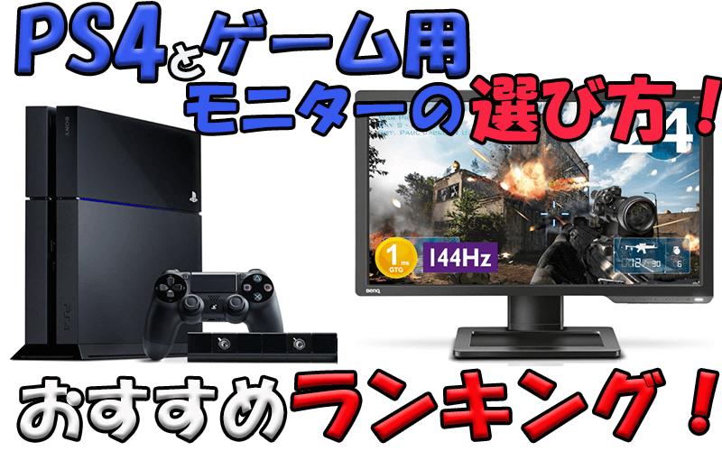 PS4用のモニターおすすめランキング!高性能でも安いディスプレイの選び方を紹介。