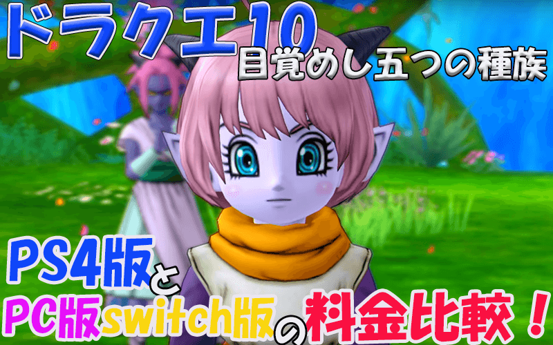 dragon-quest-10-ps-4-monthly-amount1