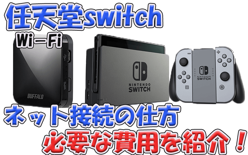 nintendo-switch-connection1