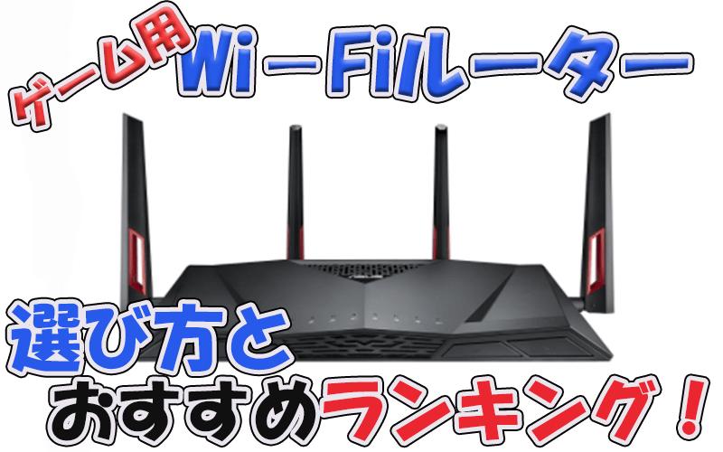 ゲーム用Wi-Fiルーターのおすすめランキング!無線LANの選び方や接続方法も紹介。