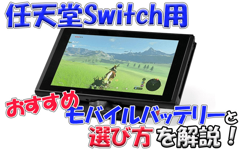 switch-mobile-battery1