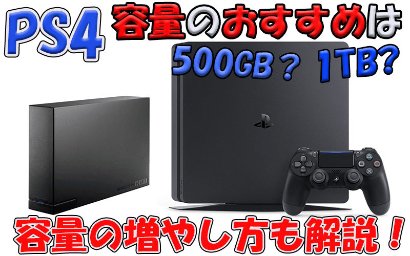 ps4-capacity-recommendation1