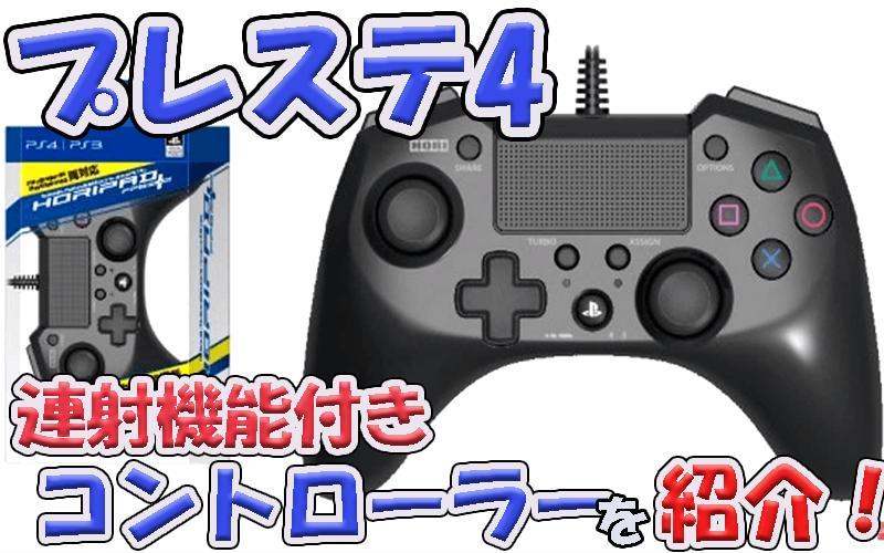 プレステ4(PS4)連射コントローラーの種類と価格を紹介。付属品との比較や使い方も解説!