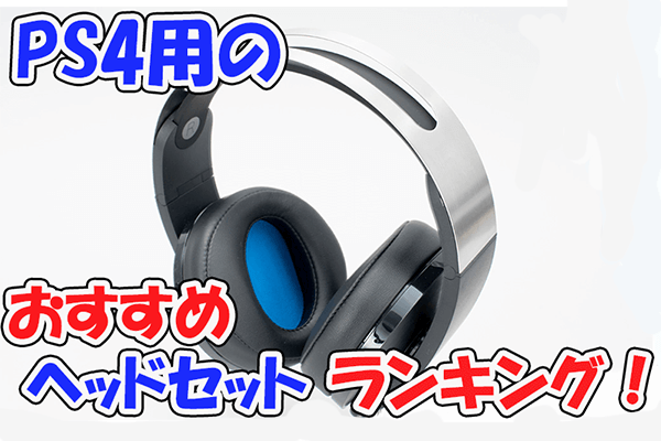 PS4 headset recommended1