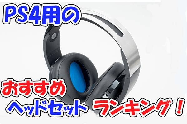 PS4用ヘッドセットのおすすめランキング!低価格でも高品質なヘッドフォンと接続方法も紹介。