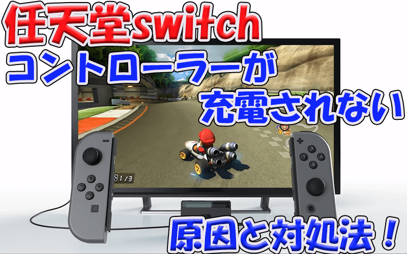 switch-controller-charging1