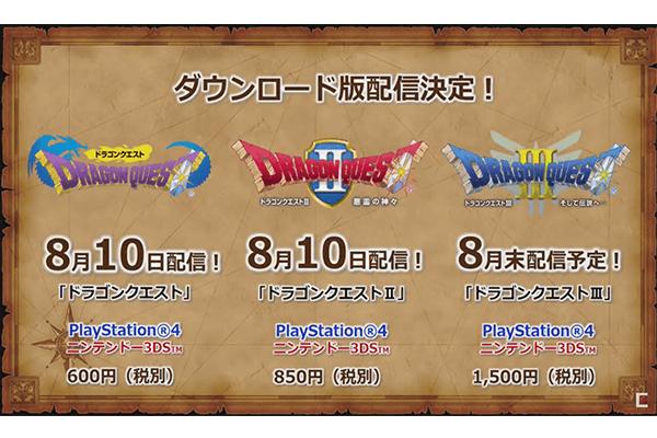 Dorakue 1 3DS2