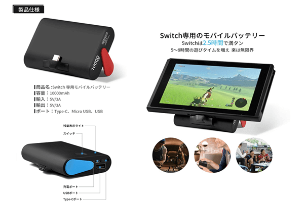 switch-mobile-battery2