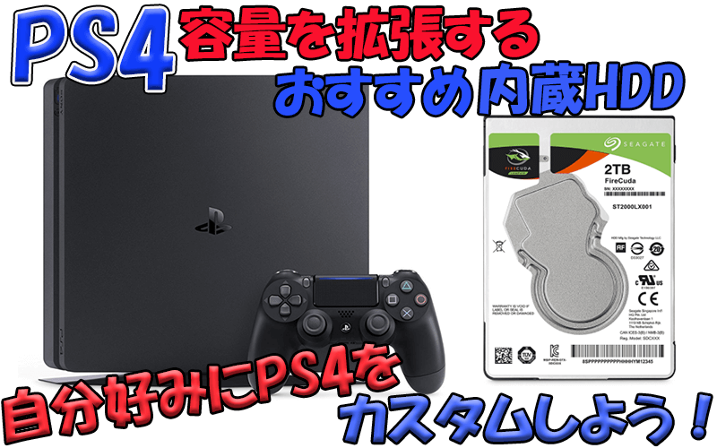 PS4 internal HDD exchange1