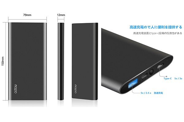 switch-mobile-battery3