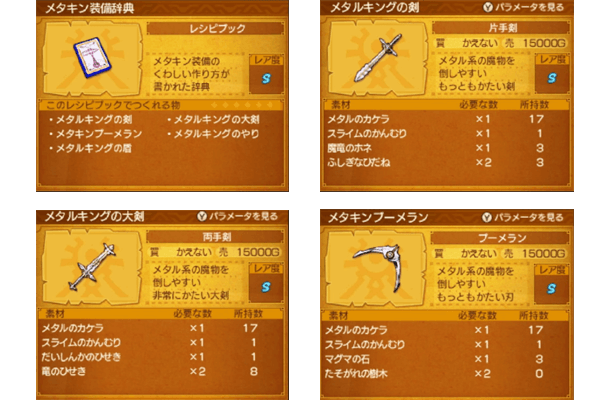 dragon-quest-11-metal-king-equipment3
