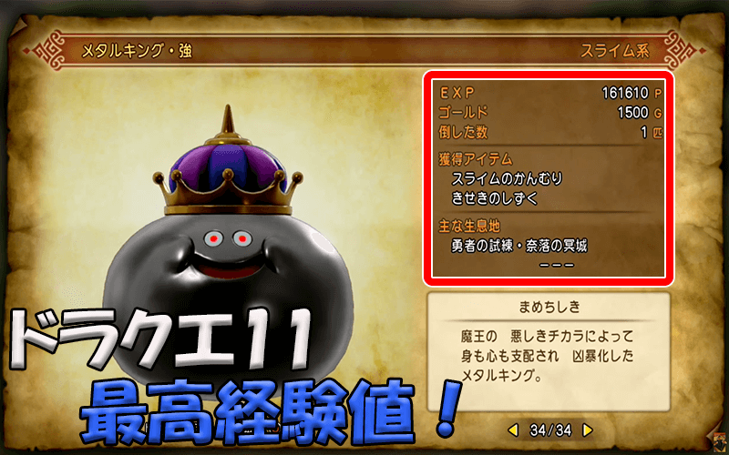 dragon-quest-11-experience-point-late4