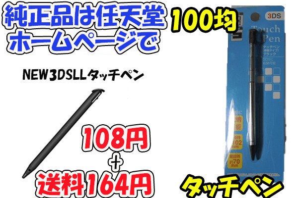 3ds-charger-100-h3