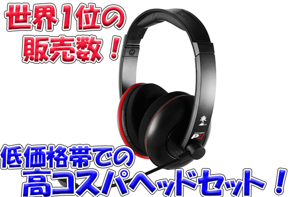 ps4-headset-recommended4