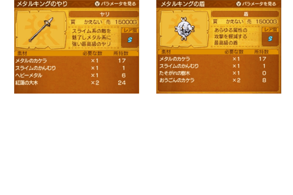 dragon-quest-11-metal-king-equipment5
