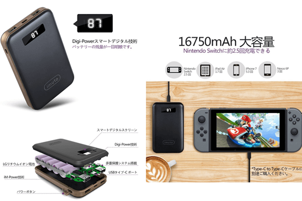 switch-mobile-battery5