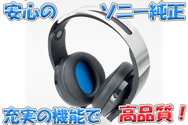 ps4-headset-recommended6