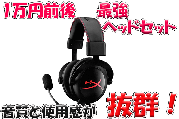 ps4-headset-recommended7