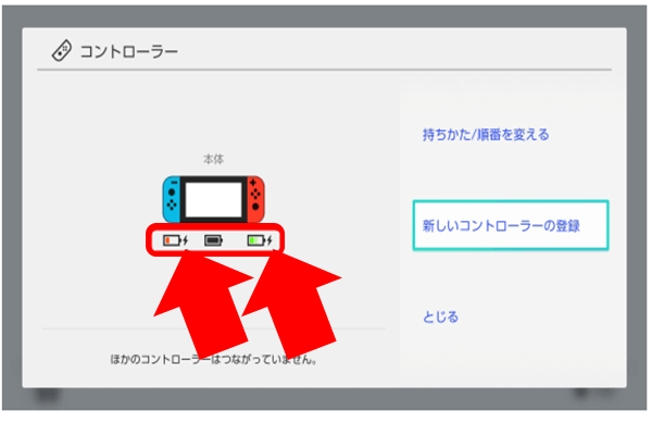switch-controller-charging7